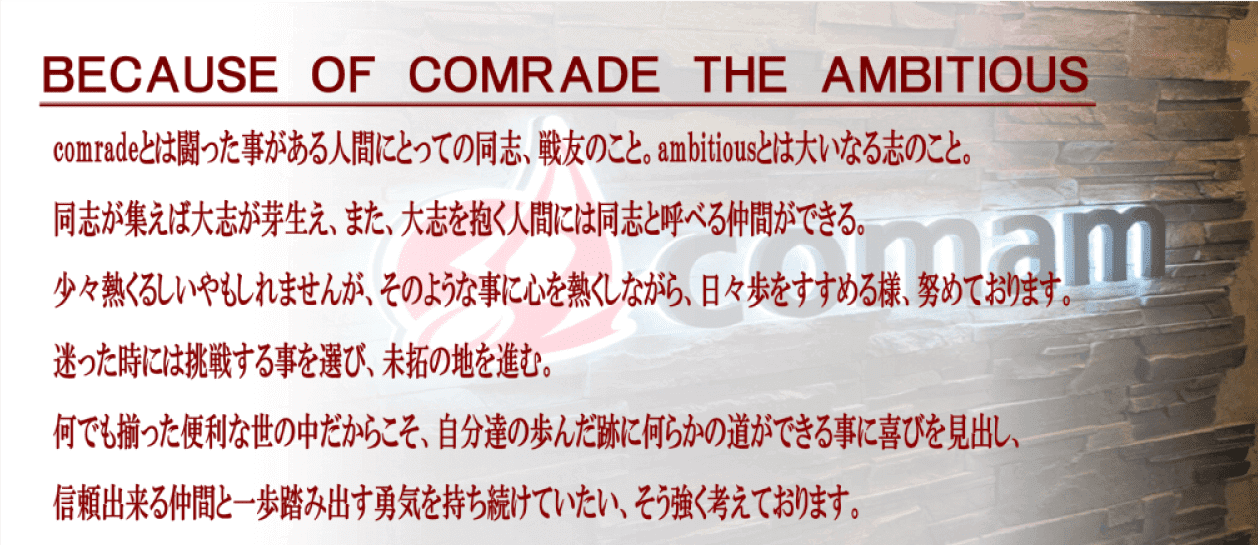 BECAUSE OF COMRADE THE AMBITIOUS