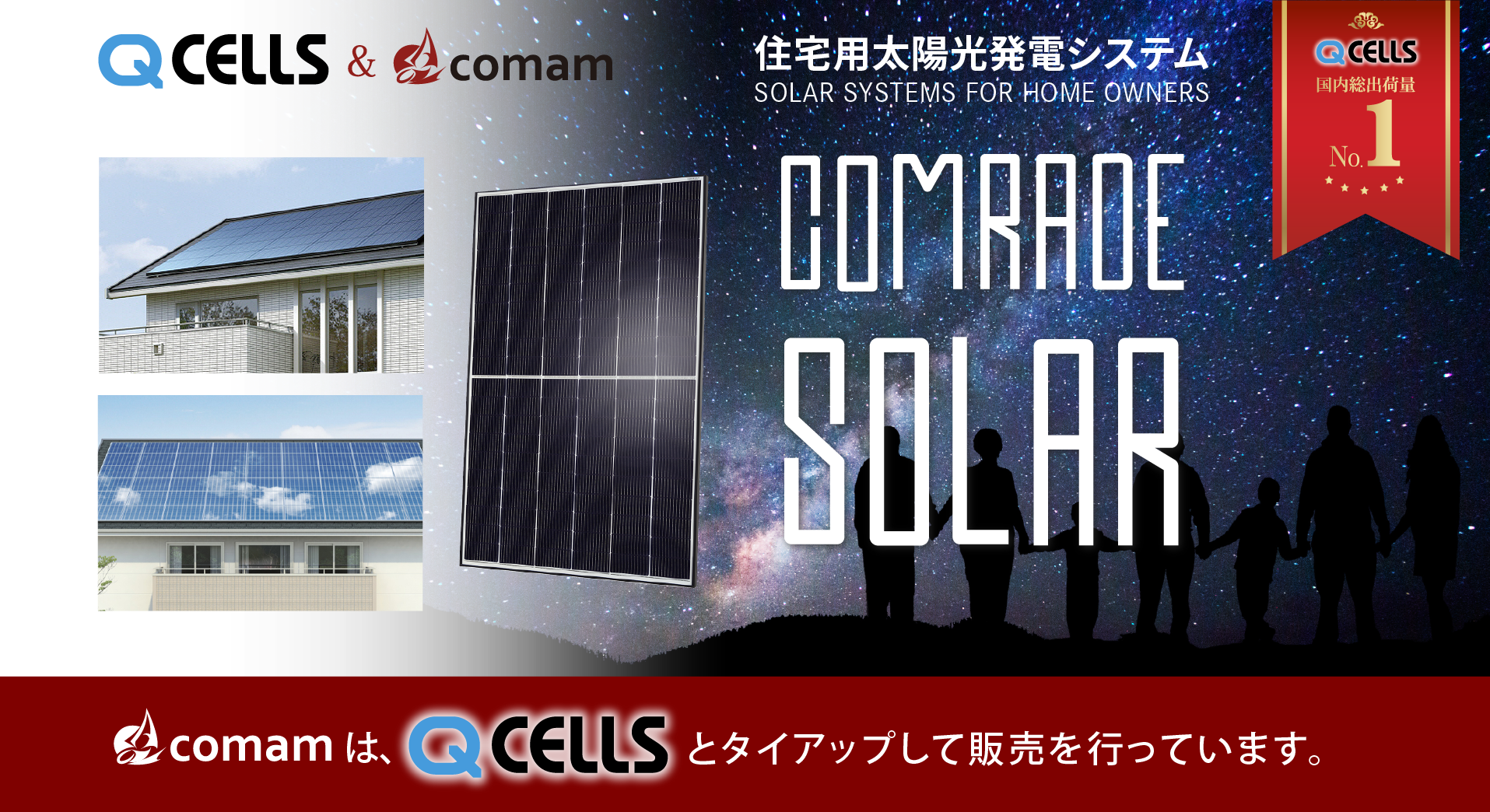 Qセルズとcomamのコラボ太陽光