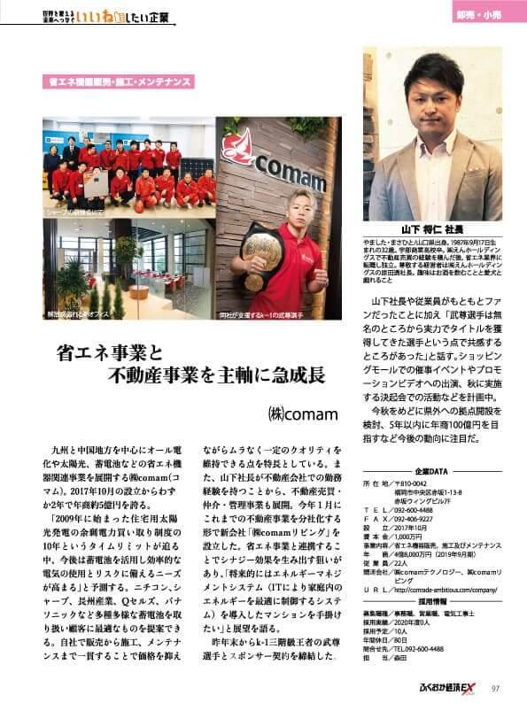 ふくおか経済EXインタビュー記事