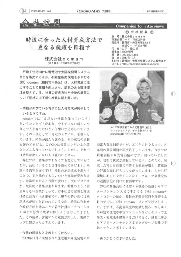帝国ニュース インタビュー記事