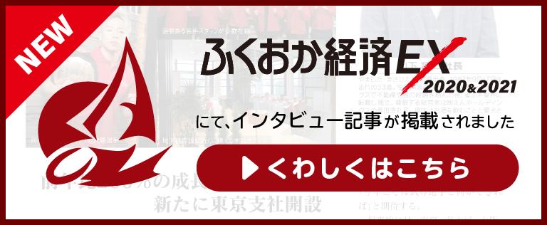 福岡経済EX