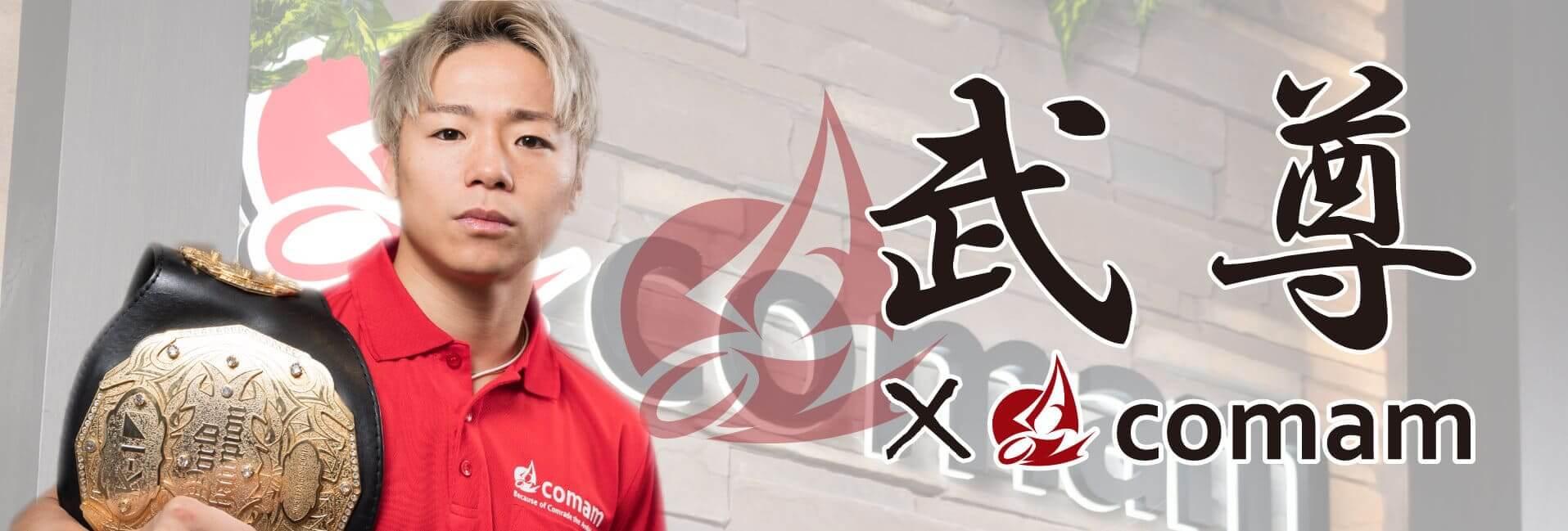 武尊×株式会社comam