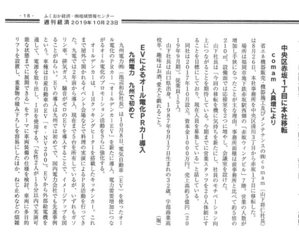 ふくおか経済 インタビュー記事